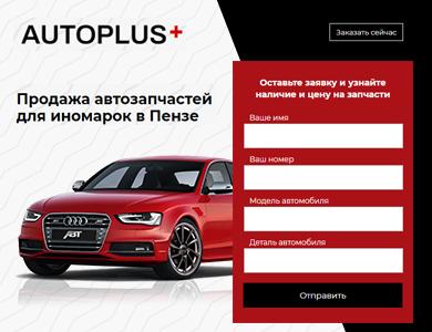 Компанія «Autoplus»