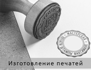 Компания «Печати»